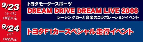 DREAM DRIVE DREAM LIVE 2006&F1 demo run